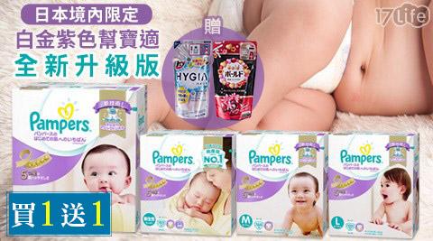 全新升級版-日本境內限定白金紫色幫寶適+送LION或P&G補充包洗衣精(隨機大 團購 17life出貨)