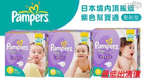 平均每箱最低只要1350元起(含運)即可享有日本境內頂級版紫色幫寶適(黏貼型)1箱/2箱,尺寸:S-180片/M-150片/L-126片。