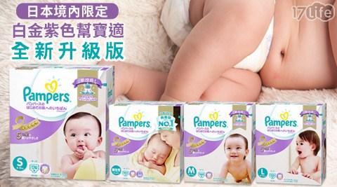 全新升級版-日本境內限定白金紫色幫寶適