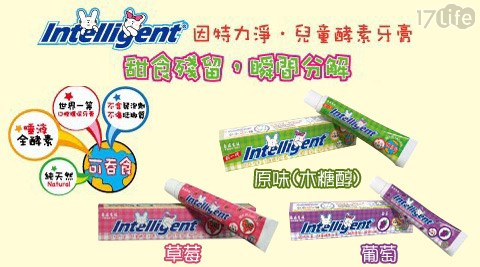 因特力淨-兒童酵素牙膏(40g)(買6送1)