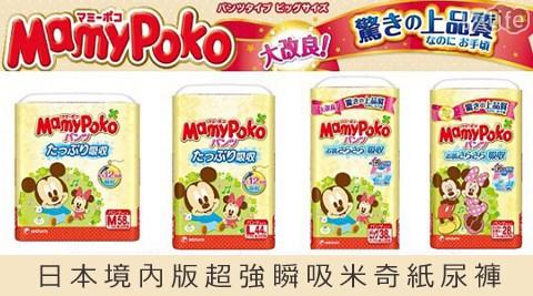 滿意寶寶-日本境內版超強瞬吸米奇紙尿褲