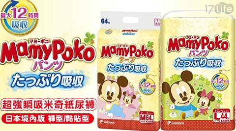 平均每箱最低只要1270元起(含運)即可享有日本境內版滿意寶寶超強瞬吸米奇紙尿褲1箱/2箱,款式/尺寸:褲型(M/L/XL/XXL)/黏貼型(M/L)。