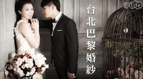 台北/巴黎/新人/婚妙/松山/饒河/結婚/全家福/造型/台北巴黎婚紗