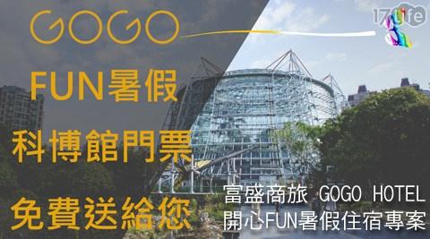 富盛商旅 GOGO HOTEL-開心FUN暑假住宿專案