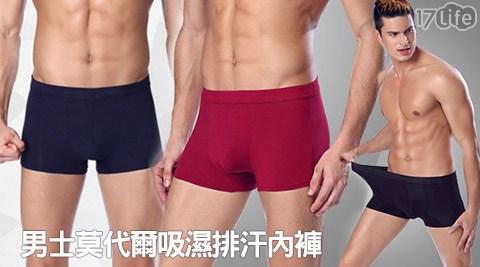 平均最低只要96元起(含運)即可享有男士莫代爾吸濕排汗內褲3入/6入/9入/12入/24入/30入,多色多尺寸任選。