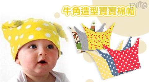牛角造型/牛角/造型/寶寶棉帽/寶寶帽/帽子/棉帽