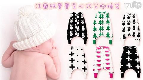 法蘭絨/寶寶/背心式/分腳睡袋/睡袋/嬰兒/幼兒