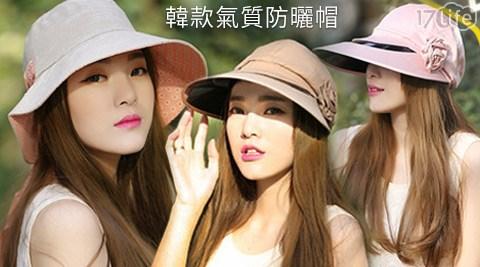韓款氣質防曬帽