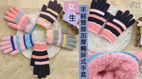 女生羊絨雙層加厚觸屏式手套
