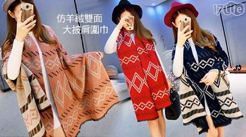 平均每條最低只要279元起(含運)即可購得仿羊絨百搭雙面大披肩圍巾1條/2條/4條/8條,多色任選。