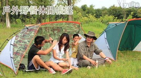 戶外/野餐/休閒帳篷/帳篷/露營