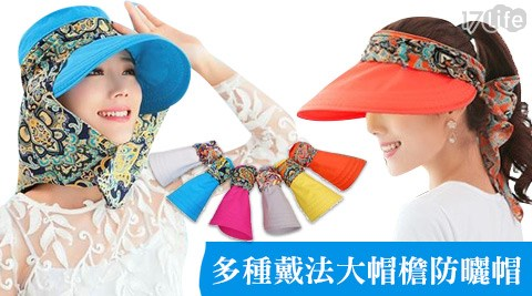多種戴法大帽檐防曬帽