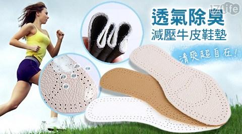 透氣除臭減壓牛皮鞋墊