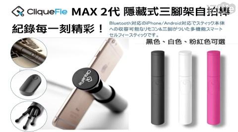 CLIQUEFIE/MAX/2代/藍芽/藍芽自拍棒/自拍神器/腳架/自拍棒/三腳架/隱藏式
