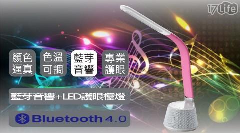 Dr.Light~N2多 藍芽音箱LED檯燈~粉紅限定版