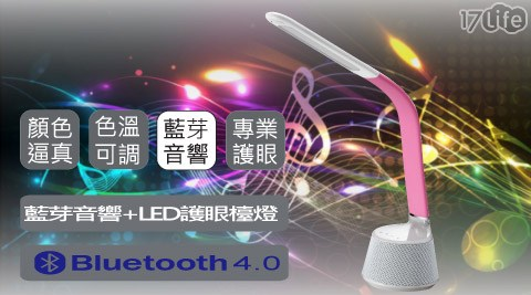 只要2,790元(含運)即可享有【Dr.Light】原價3,980元N2多功能藍芽音箱LED檯燈-粉紅限定版1入,享1年保固!