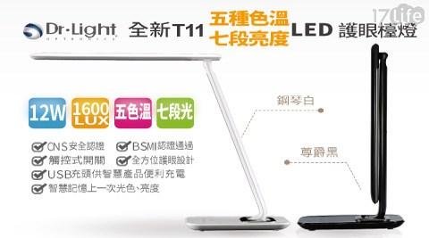 Dr.Light-T11超亮LED五段色溫多功能檯燈