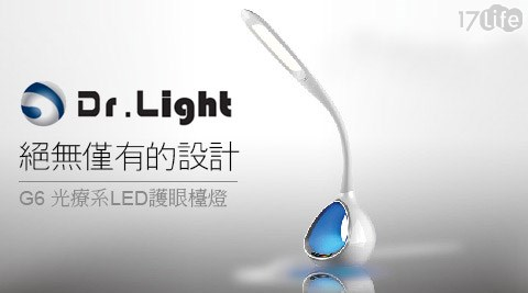 Dr.Light-G6 /光療系/LED/護眼檯燈
