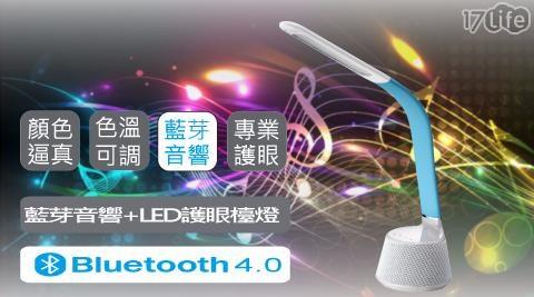 只要1,680元(含運)即可享有原價3,980元【Dr.Light】N2 多功能藍芽音箱LED檯燈 1台/組