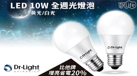 Dr.Light/10W/省電/LED燈泡/LED/燈泡/照明