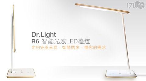 平均最低只要2,450元起(含運)即可享有【Dr.Light】R6智能光感LED檯燈:1台/2台,享3年保固。