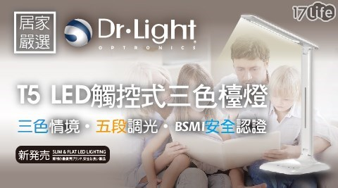 平均最低只要825元起(含運)即可享有【Dr.Light】T5 LED三色五段護眼檯燈:1入/2入/4入。