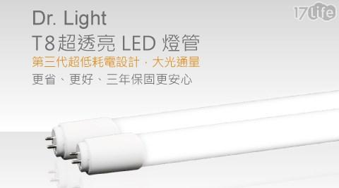 只要745元起(含運)即可購得【Dr.Light】原價最高7500元超透亮LED燈管系列5入/10入/25入:(A)2尺白光/(B)4尺白光;享3年保固。