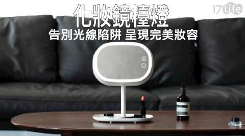 只要950元(含運)即可享有【Dr.Light】原價1,390元LED化妝鏡檯燈1入,顏色:白色/粉色/粉綠,購買享1年保固!