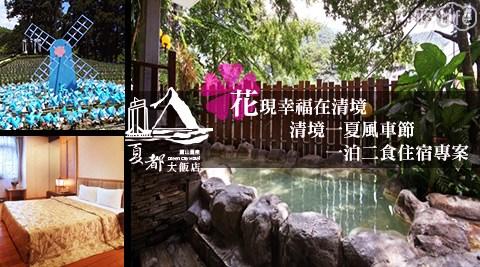 廬山溫泉-夏都大飯店/廬山/溫泉/賞花/夏都/清境/小瑞士