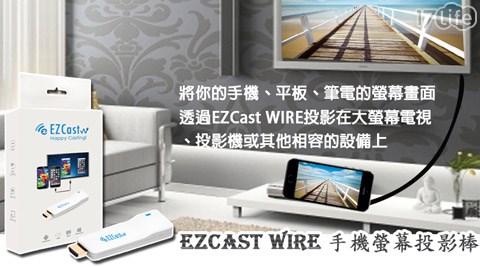 EZCast/手機螢幕/投影棒