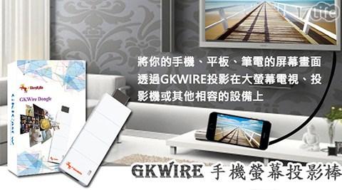 萬用/投影器/GKWire Dongle/手機/螢幕/投影棒