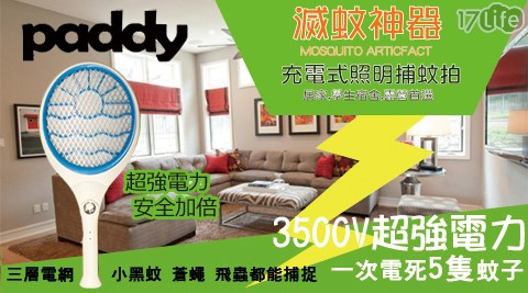 paddy台菱牌-3500V充電式照明電蚊拍(PD-CH16)