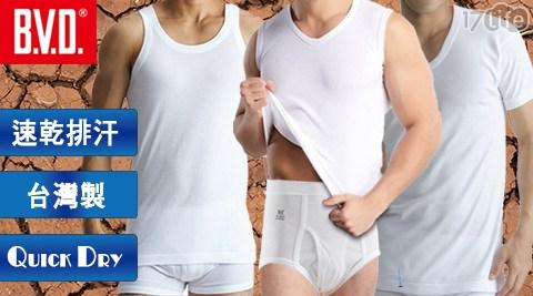 平均最低只要126元起(含運)即可享有【台灣製日系速乾透氣排汗內衣褲系列】-平均最低只要126元起(含運)即可享有【台灣製日系速乾透氣排汗內衣褲系列】-:(A)背心/三角褲系列:3入/6入/9入/(B)短袖衫/平口褲系列:3入/6入/9入。