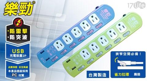 台灣製/USB充電/防雷擊/智能保護延長線/充電線