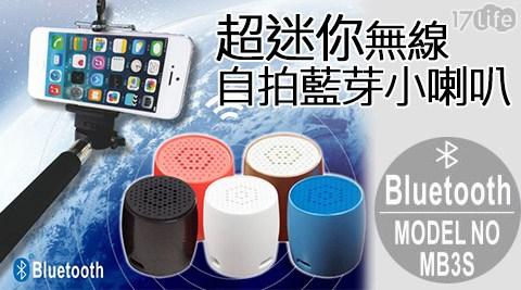 LINQUAN-MB3S無線藍芽音樂小喇www 17life com tw叭