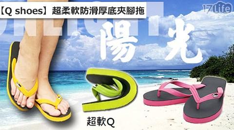 Q shoes-超柔軟防滑厚底夾腳拖