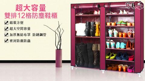 超大容量雙排12格防塵鞋櫃