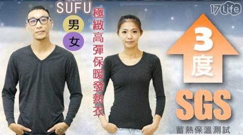 平均每件最低只要234元起(含運)即可享有SUFU男女極緻高彈保暖發熱衣1件/2件/4件/8件/12件,款式:男/女,多色多尺寸任選。