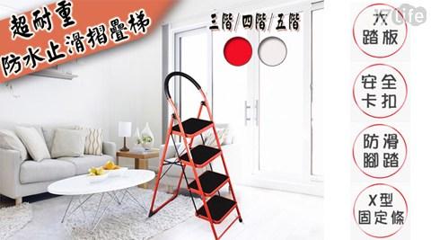 只要749元起即可享有原價最高3,080元新款耐用止滑折疊梯椅,新款三階/四階/五階耐用止滑折疊梯椅:1入/2入,顏色:紅色/白色。