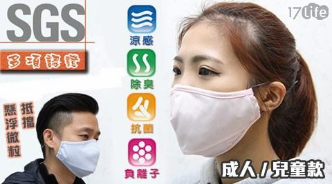 日本台灣專利-台灣製MIT長效型抗17lifr菌透氣立體式口罩