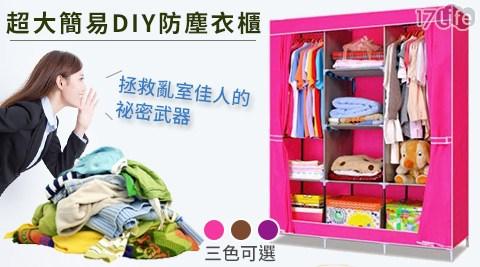 超大簡易DIY防塵衣櫃