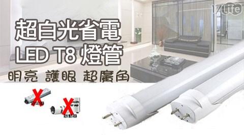 超白光/白光/省電/LED/T8/燈管/2呎/4呎/照明/燈