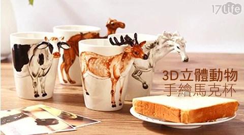 3D/立體/動物/手繪/馬克杯/杯子/瓷器/瓷/杯子/長頸鹿/鬥牛犬/牛/貓/大象/吉娃娃/鹿/猩猩/狗