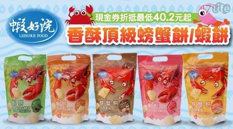 【蝦好浣】香酥頂級螃蟹餅/蝦餅(70g/包)