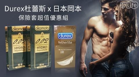 岡本/杜蕾斯/Durex/okamoto/保險套/衛生套/避孕/情趣