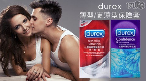 Dure使用17life購物金x杜蕾斯-薄型/更薄型保險套