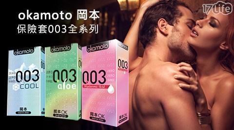 平均每盒最低只要368元起(含運)即可購得【okamoto 岡本】保險套003全系列1盒/2盒/3盒/5盒/6盒(10入/盒),多款任選。