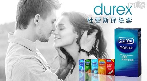 杜蕾斯/保險套-輕柔型/活力型/激情型/凸點裝/螺紋裝/穩健裝 (12入)/保險套/衛生套