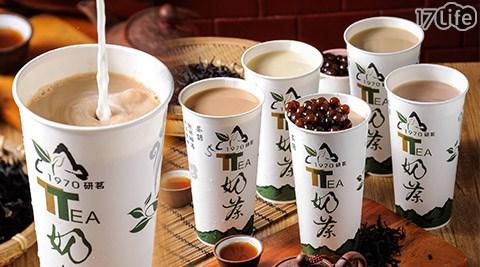 研茗奶茶-店內等值消費金額
