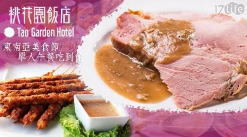 桃花園飯店-「東南亞美食節」單人午餐吃到飽